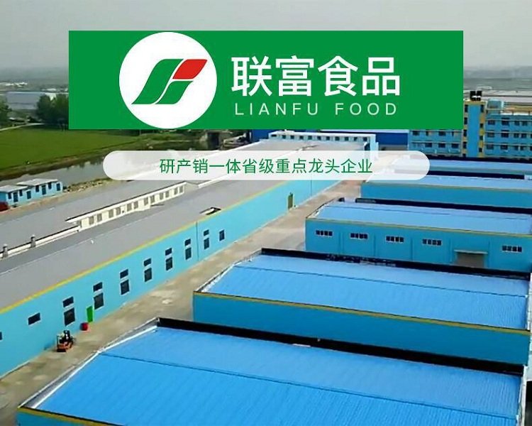 Xing Hua Lianfu Food factory view
